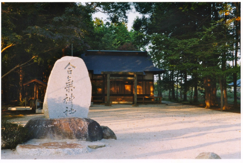 aiki jinja, Iwama 2001